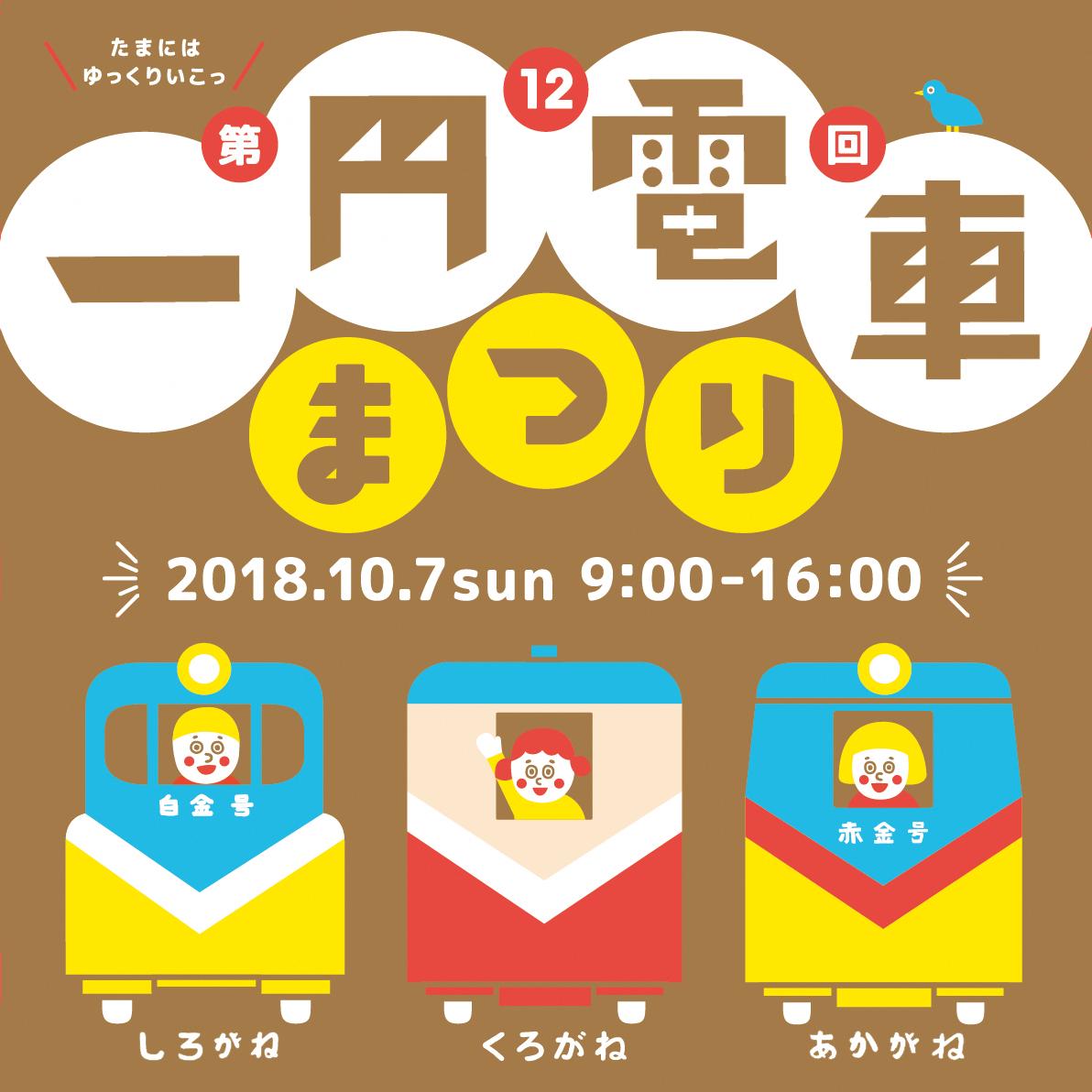 一円電車まつり2018チラシ表