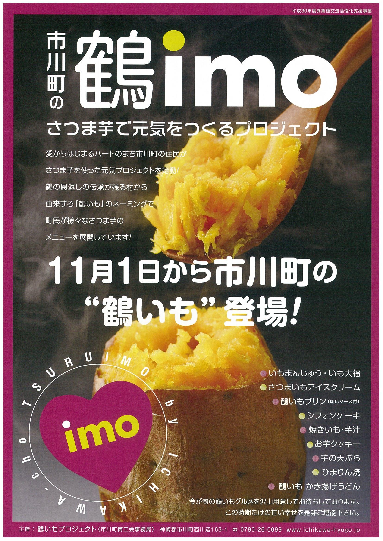 鶴imoチラシ(表)
