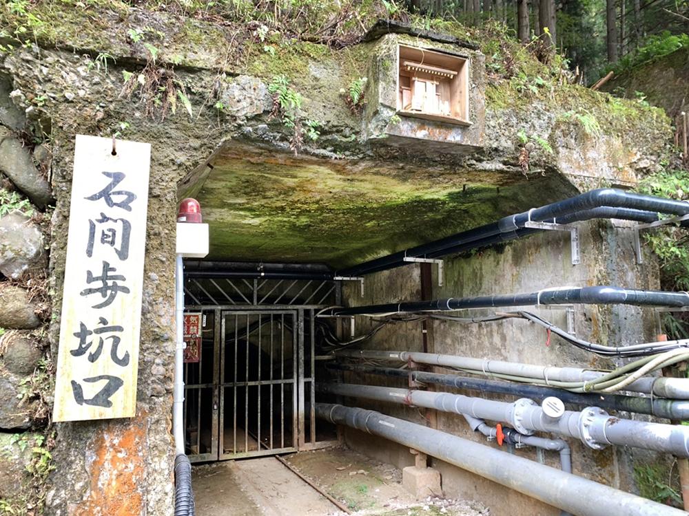 石間歩坑口